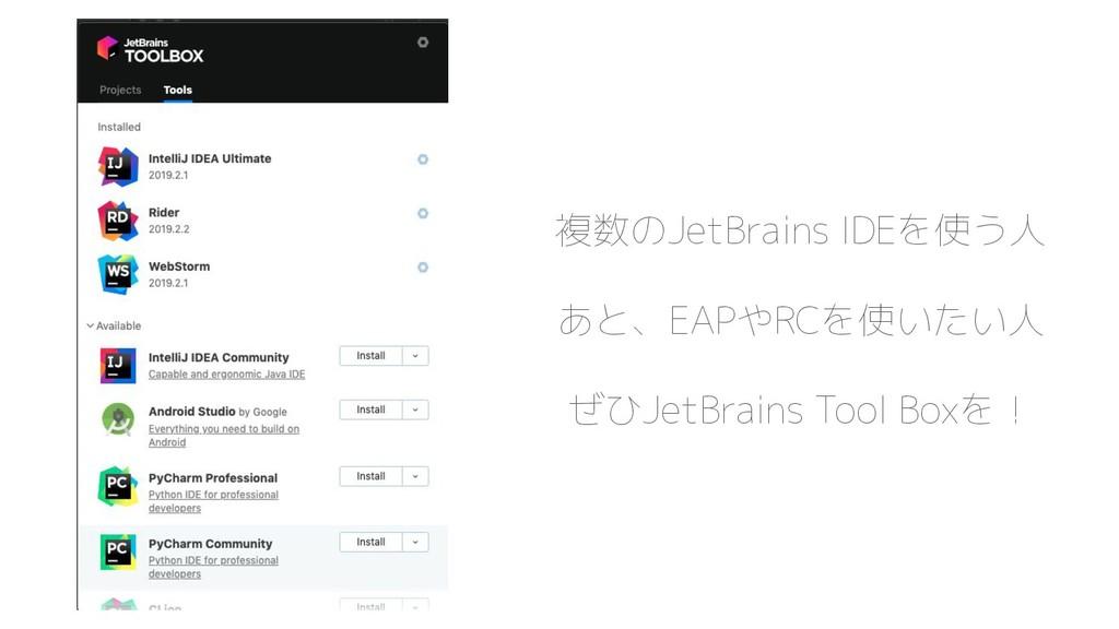 複数のJetBrains IDEを使う人 あと、EAPやRCを使いたい人 ぜひJetBrain...