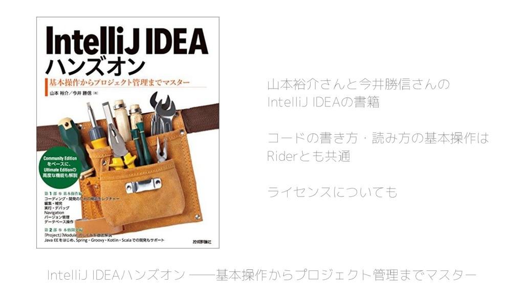 IntelliJ IDEAハンズオン ――基本操作からプロジェクト管理までマスター 山本裕介さ...