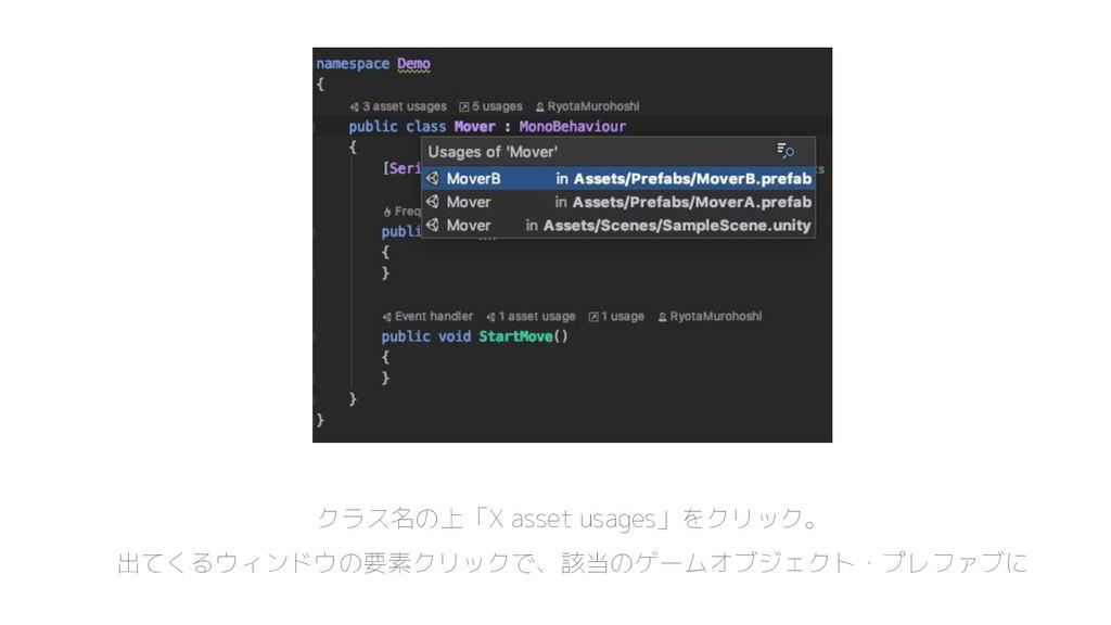 クラス名の上「X asset usages」をクリック。 出てくるウィンドウの要素クリックで、...