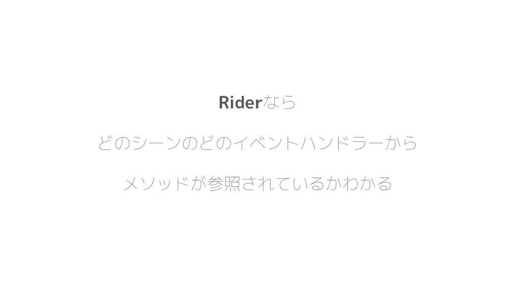 Riderなら どのシーンのどのイベントハンドラーから メソッドが参照されているかわかる