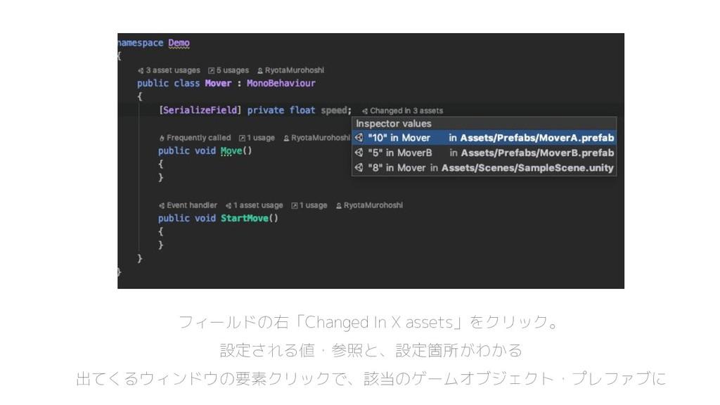 フィールドの右「Changed In X assets」をクリック。 設定される値・参照と、設...