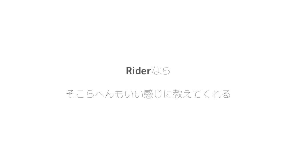 Riderなら そこらへんもいい感じに教えてくれる