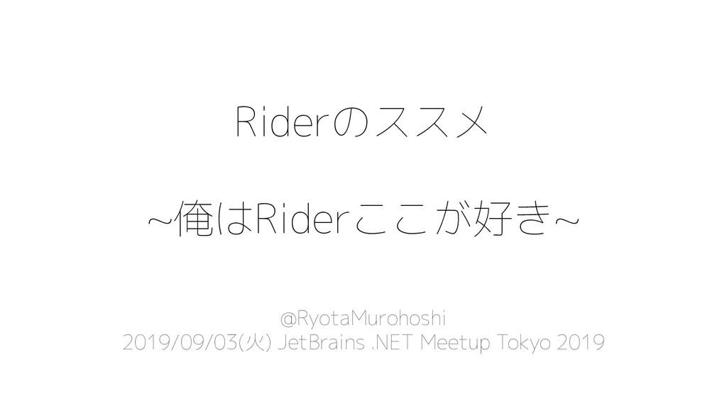 Riderのススメ ~俺はRiderここが好き~ @RyotaMurohoshi 2019/0...