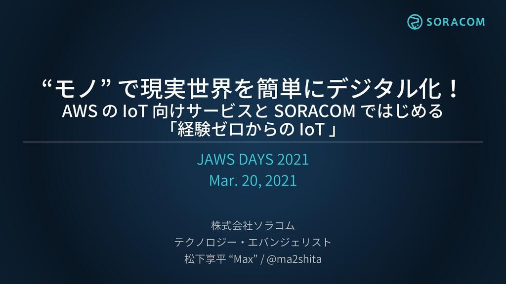 """""""モノ"""" で現実世界を簡単にデジタル化! AWS の IoT 向けサービスと SORACOM ..."""