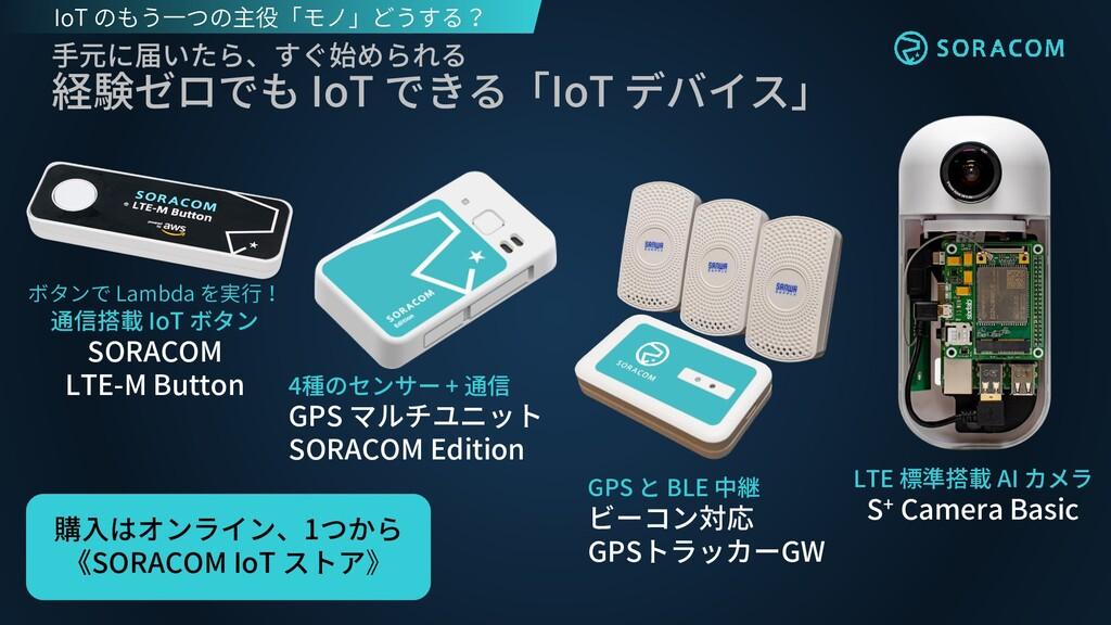 手元に届いたら、すぐ始められる 経験ゼロでも IoT できる「IoT デバイス」 LTE 標準...