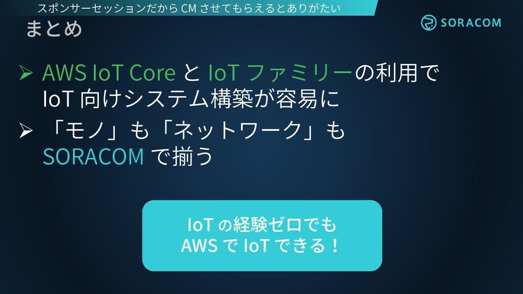 まとめ ➢ AWS IoT Core と IoT ファミリーの利用で IoT 向けシステム構築...