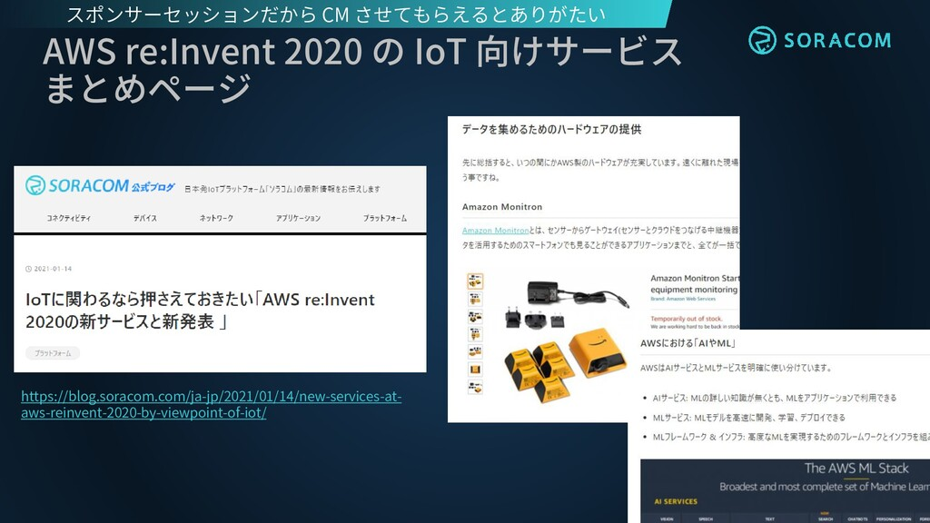 AWS re:Invent 2020 の IoT 向けサービス まとめページ https://...
