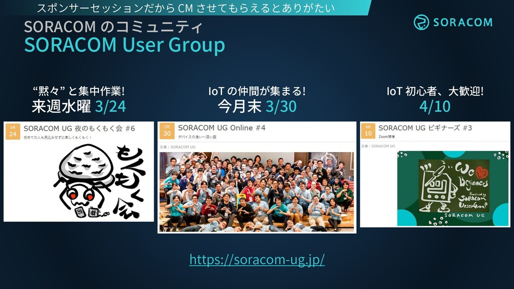 SORACOM のコミュニティ SORACOM User Group https://sora...