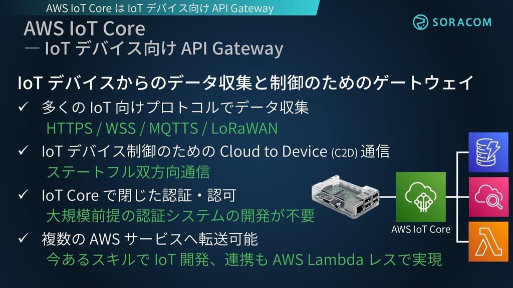 AWS IoT Core ― IoT デバイス向け API Gateway IoT デバイスか...