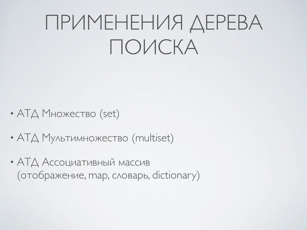 ПРИМЕНЕНИЯ ДЕРЕВА ПОИСКА • АТД Множество (set )...