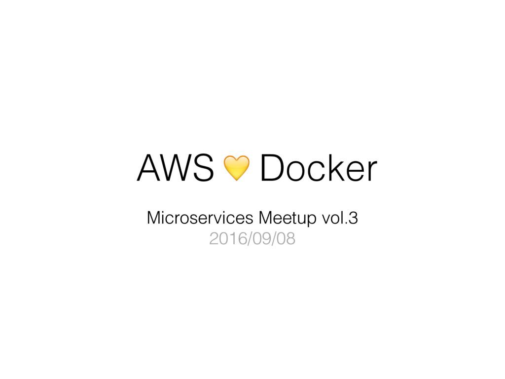 AWS  Docker Microservices Meetup vol.3 2016/09/...