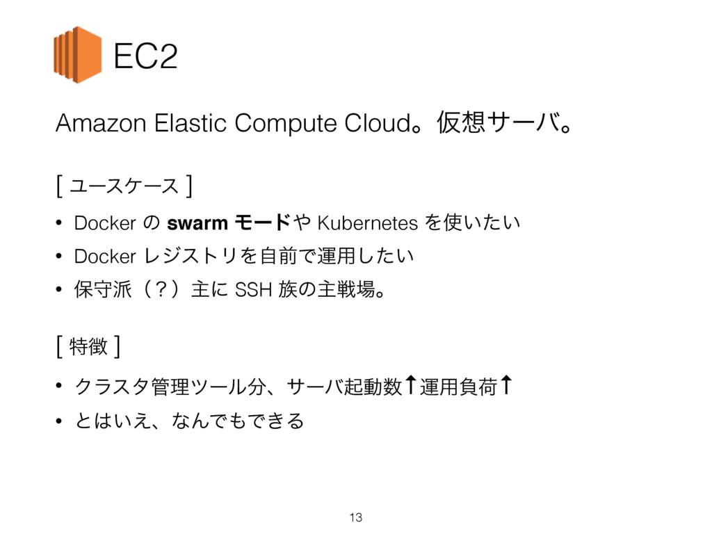 EC2 Amazon Elastic Compute CloudɻԾαʔόɻ [ Ϣʔεέʔ...