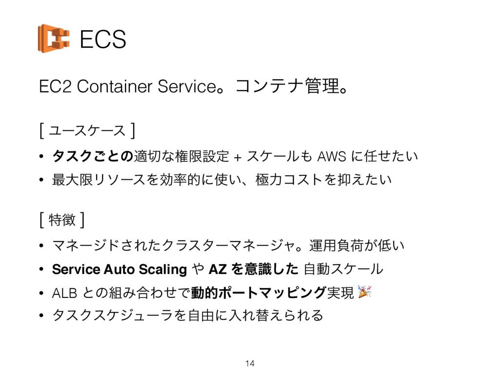 ECS EC2 Container Serviceɻίϯςφཧɻ [ Ϣʔεέʔε ] • ...