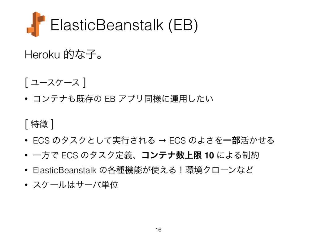 ElasticBeanstalk (EB) Heroku తͳࢠɻ [ Ϣʔεέʔε ] • ...