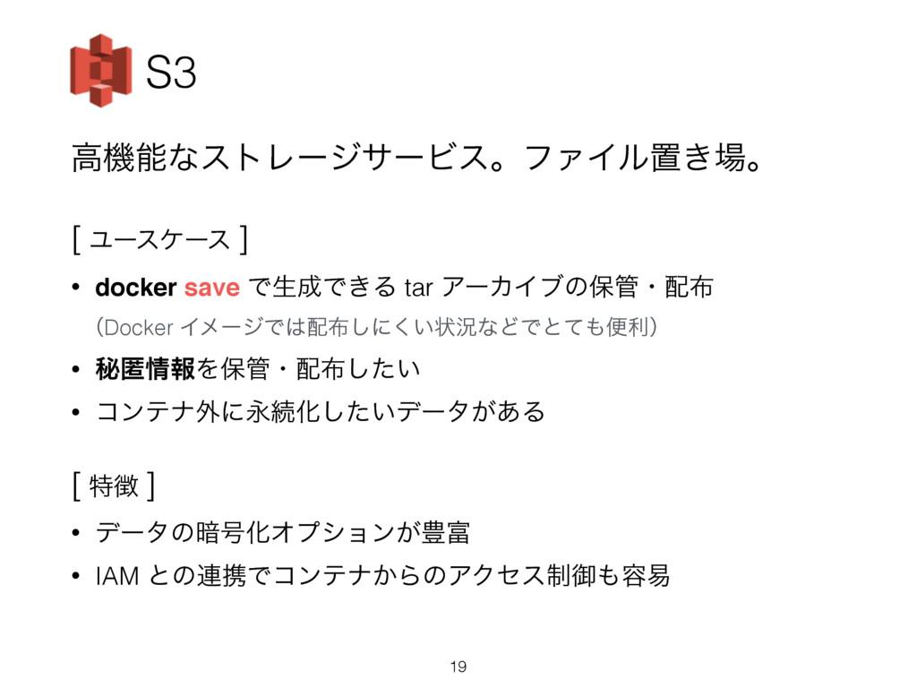 S3 ߴػͳετϨʔδαʔϏεɻϑΝΠϧஔ͖ɻ [ Ϣʔεέʔε ] • docker s...