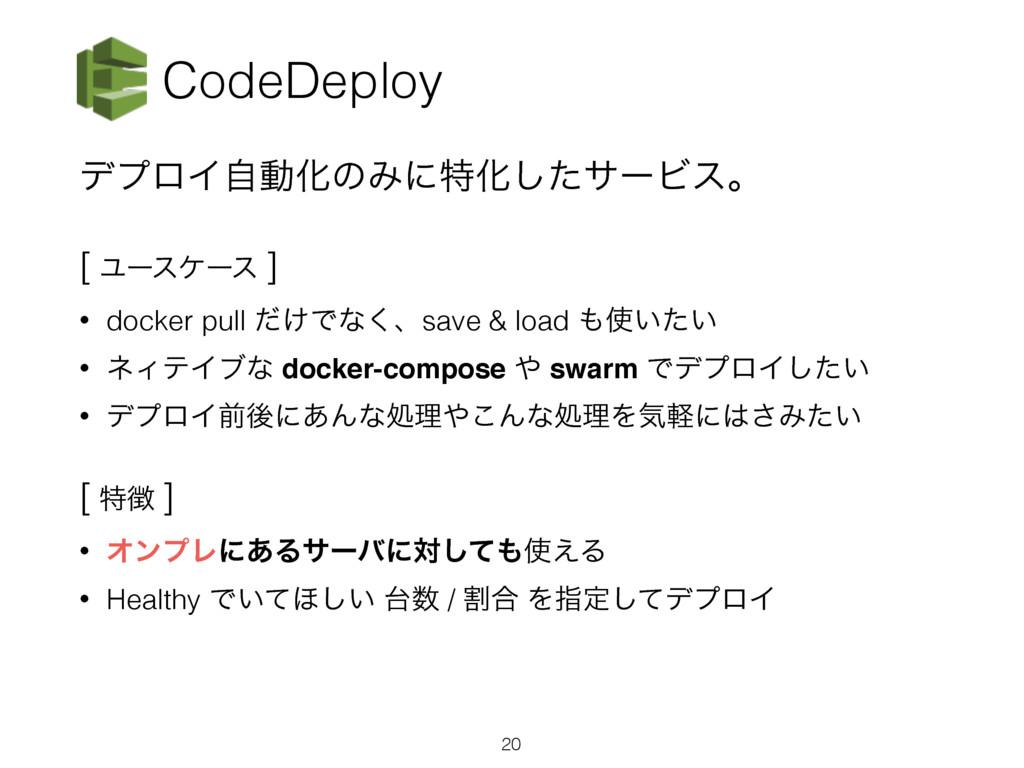 CodeDeploy σϓϩΠࣗಈԽͷΈʹಛԽͨ͠αʔϏεɻ [ Ϣʔεέʔε ] • doc...