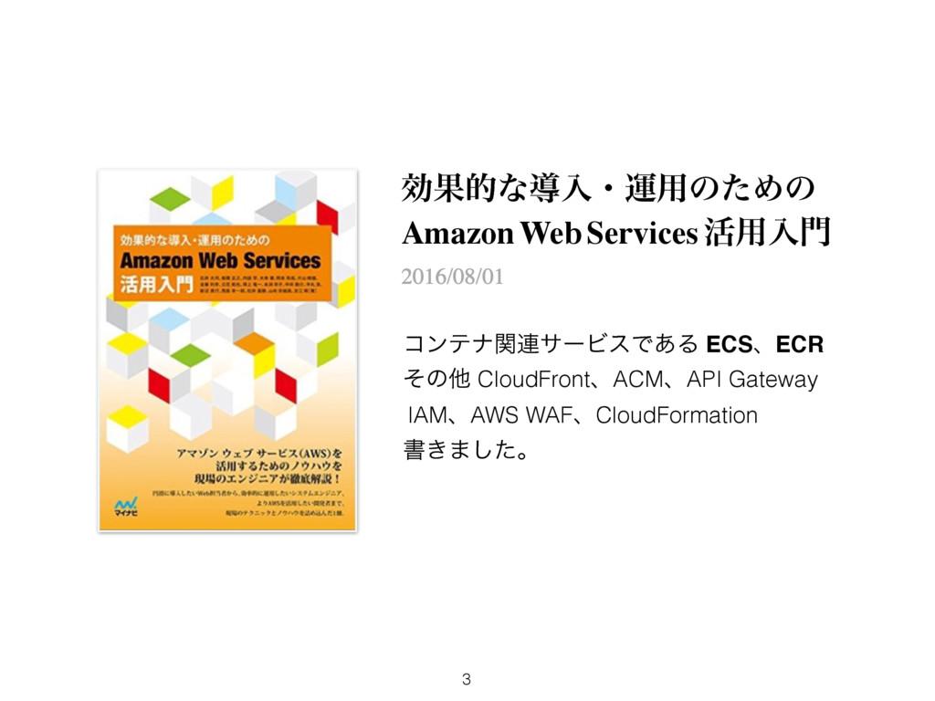 ޮՌతͳಋೖɾӡ༻ͷͨΊͷ Amazon Web Services ׆༻ೖ 2016/08/...