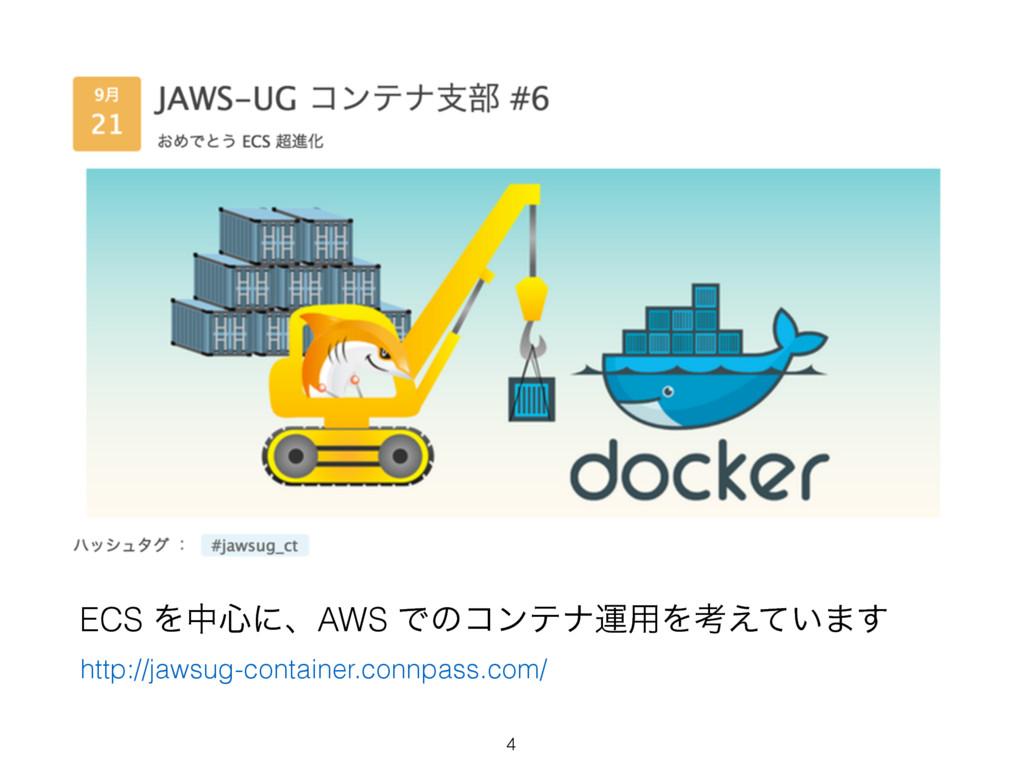 http://jawsug-container.connpass.com/ ECS Λத৺ʹɺ...