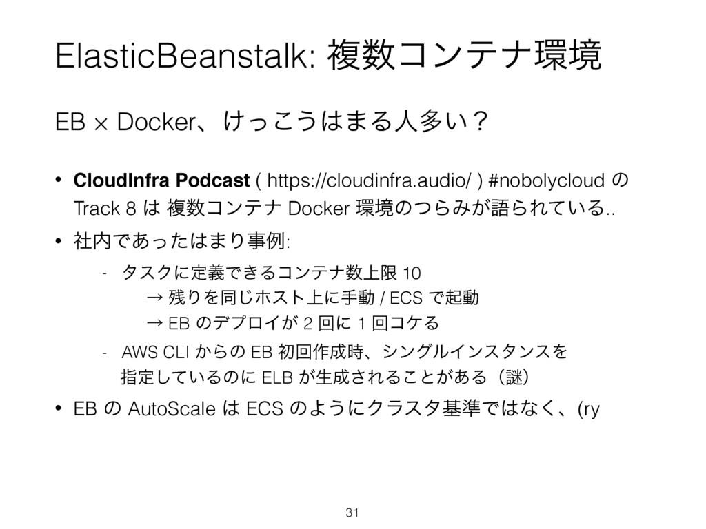 ElasticBeanstalk: ෳίϯςφڥ EB × Dockerɺ͚ͬ͜͏·Δਓ...