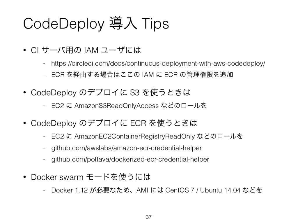 CodeDeploy ಋೖ Tips 37 • CI αʔό༻ͷ IAM Ϣʔβʹ - ht...