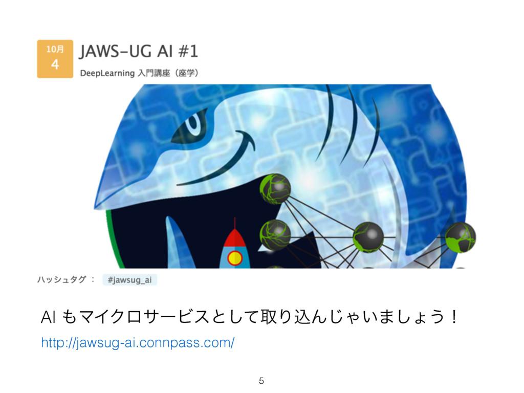 http://jawsug-ai.connpass.com/ AI ϚΠΫϩαʔϏεͱͯ͠औ...