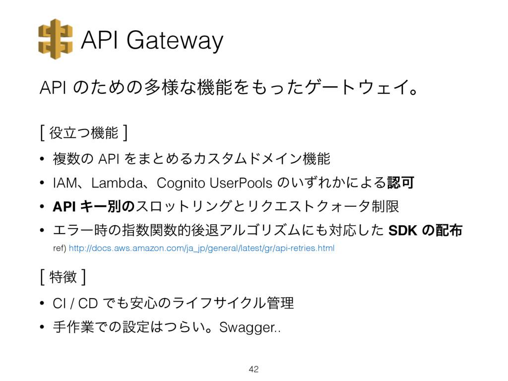API Gateway API ͷͨΊͷଟ༷ͳػΛͬͨήʔτΣΠɻ [ ཱͭػ ] ...
