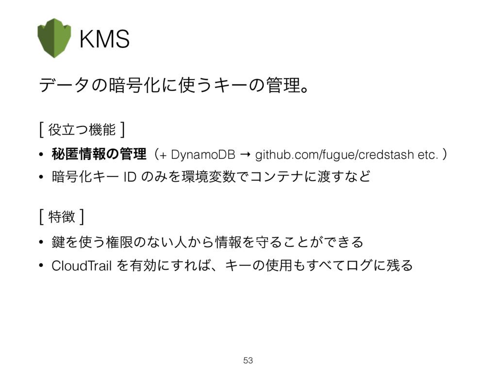 σʔλͷ҉߸Խʹ͏Ωʔͷཧɻ [ ཱͭػ ] • ൿಗใͷཧʢ+ DynamoDB...