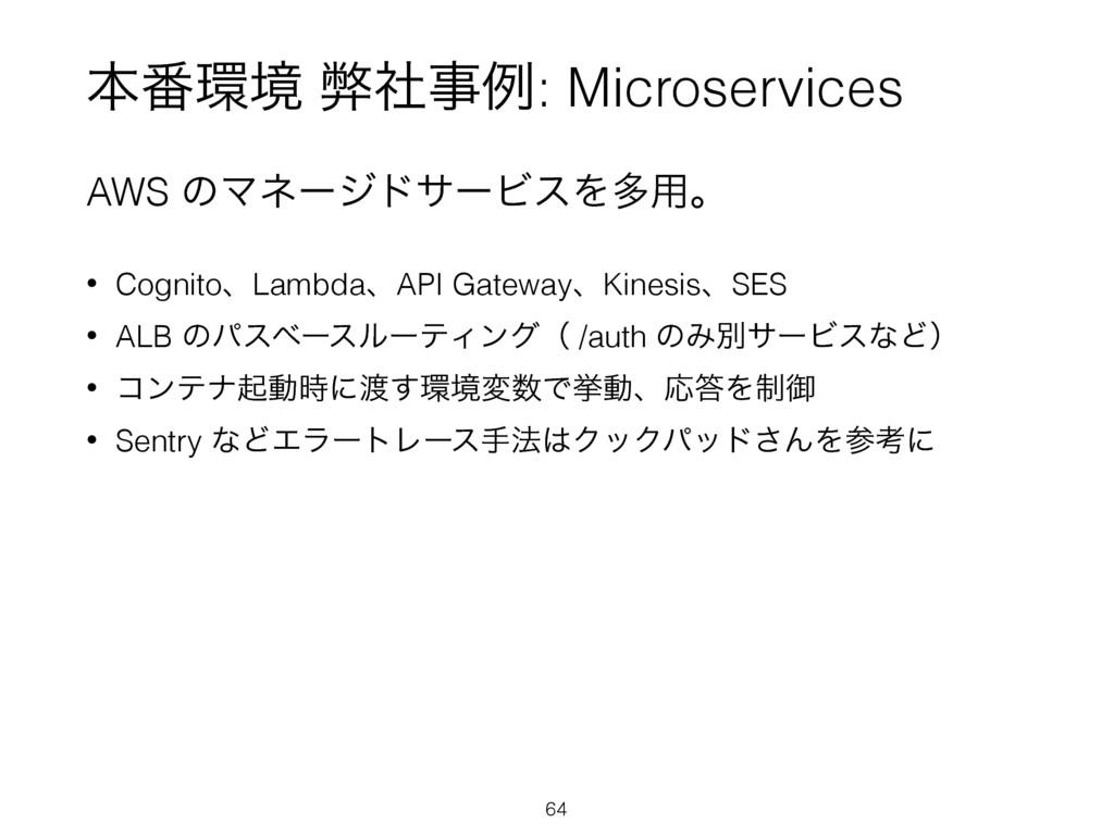 ຊ൪ڥ ฐࣾྫ: Microservices AWS ͷϚωʔδυαʔϏεΛଟ༻ɻ • C...