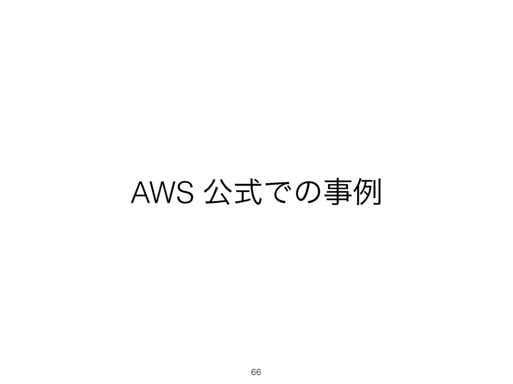 AWS ެࣜͰͷྫ 66