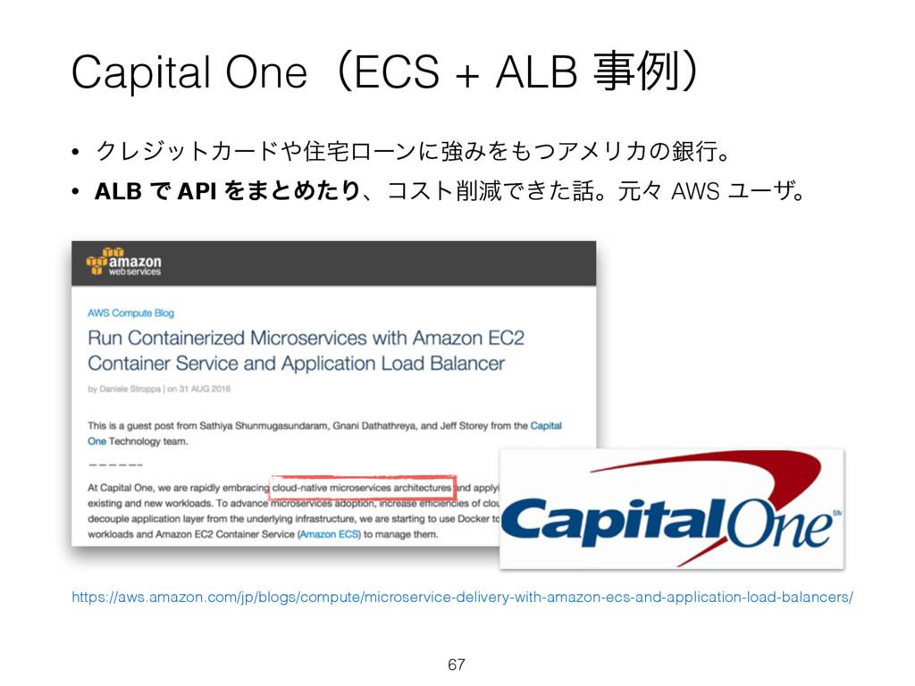 • ΫϨδοτΧʔυॅϩʔϯʹڧΈΛͭΞϝϦΧͷۜߦɻ • ALB Ͱ API Λ·ͱΊ...