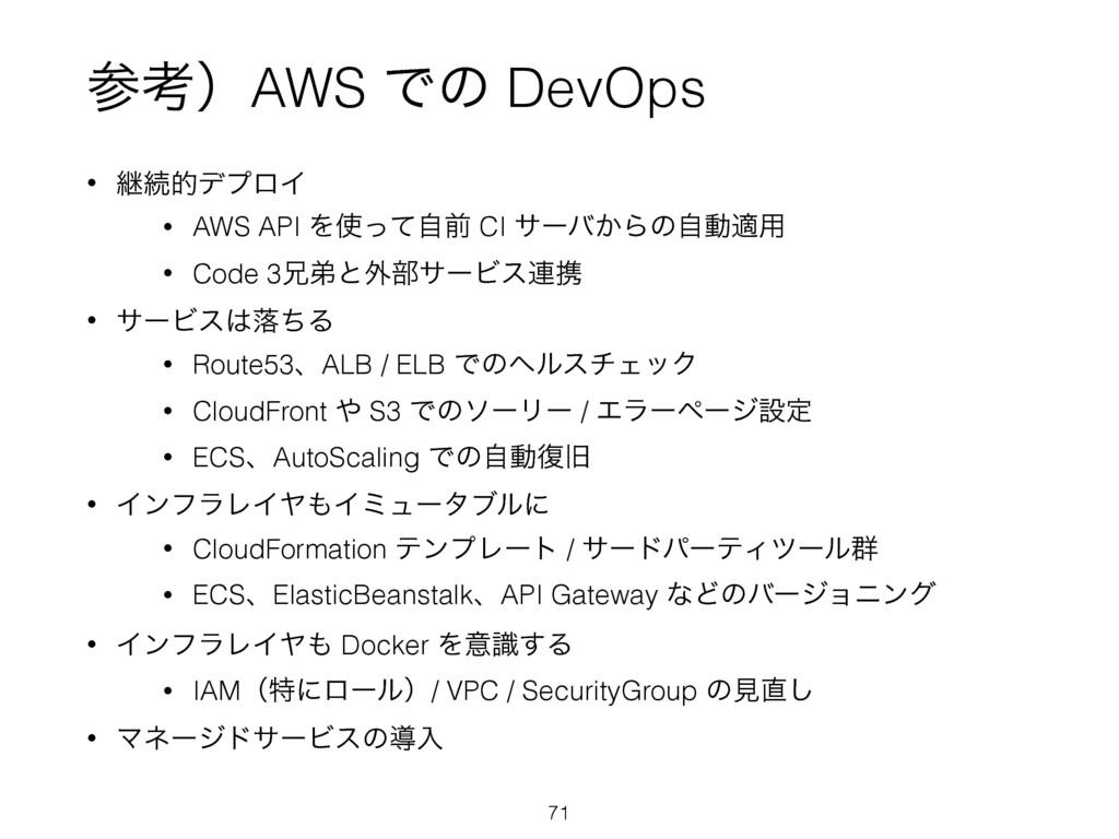 ߟʣAWS Ͱͷ DevOps • ܧଓతσϓϩΠ • AWS API Λͬͯࣗલ CI ...