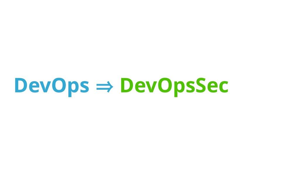 DevOps 㱺 DevOpsSec