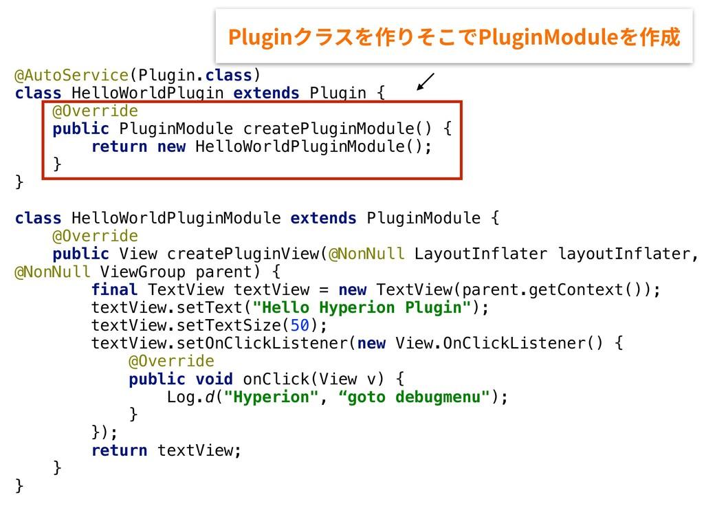 @AutoService(Plugin.class) class HelloWorldPlug...