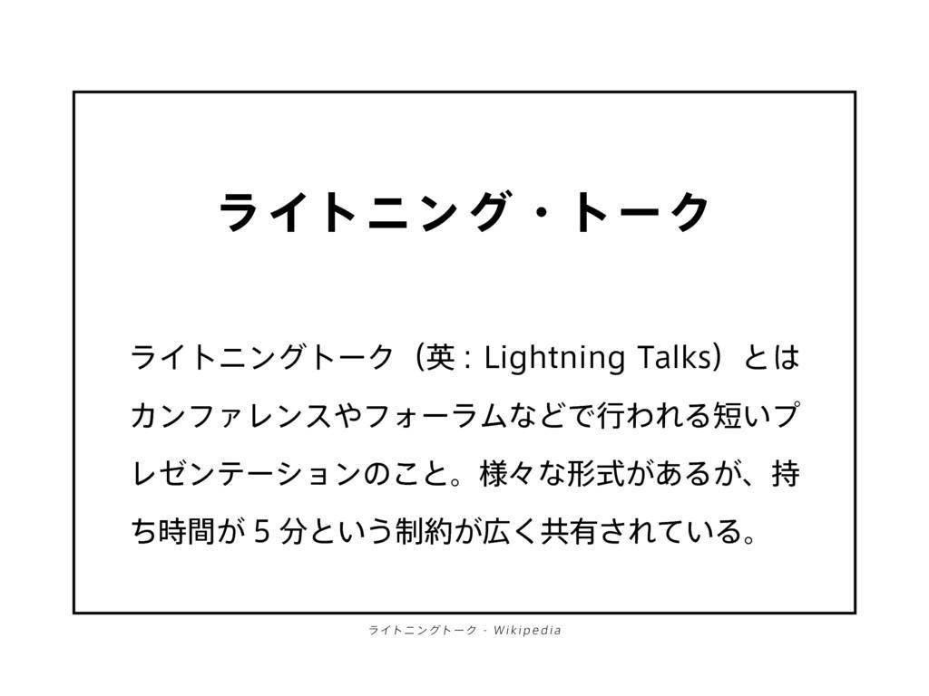 ライトニング・トーク ライトニングトーク(英 : Lightning Talks)とは カンフ...