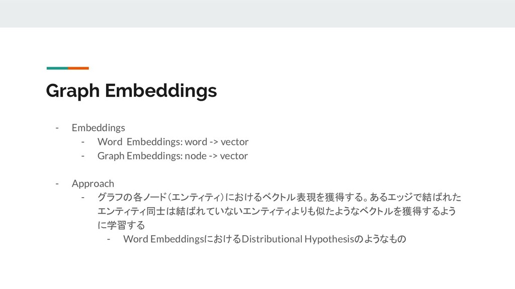- Embeddings - Word Embeddings: word -> vector ...