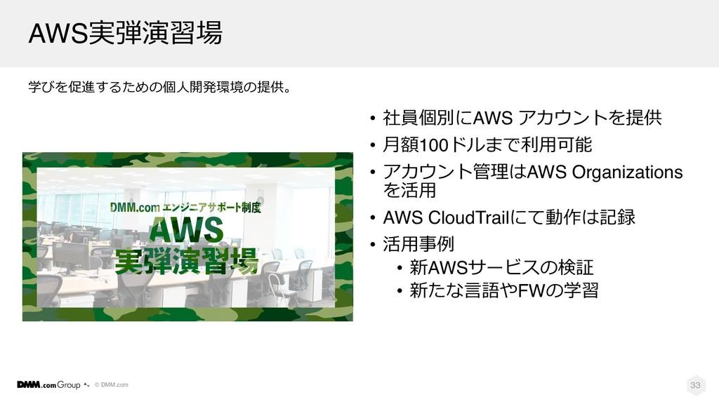 © DMM.com 学びを促進するための個⼈開発環境の提供。 • 社員個別にAWS アカウント...
