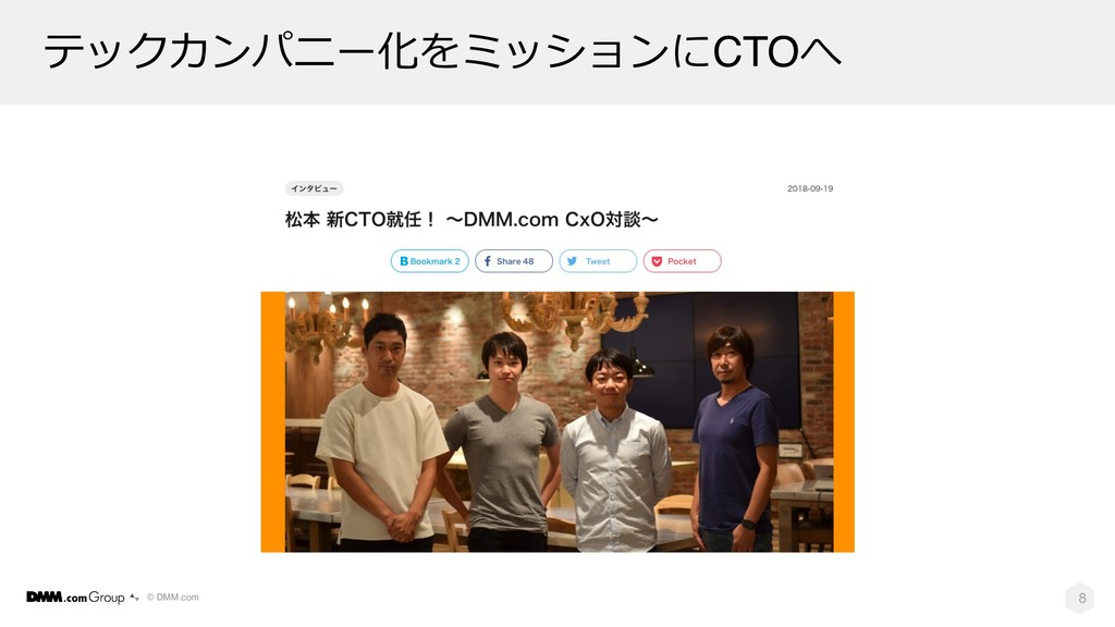© DMM.com テックカンパニー化をミッションにCTOへ 8