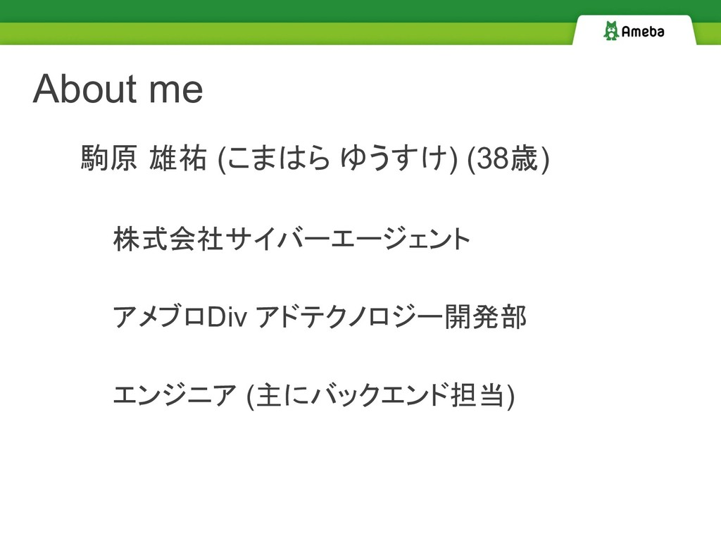 About me 駒原 雄祐 (こまはら ゆうすけ) (38歳) 株式会社サイバーエージェント...