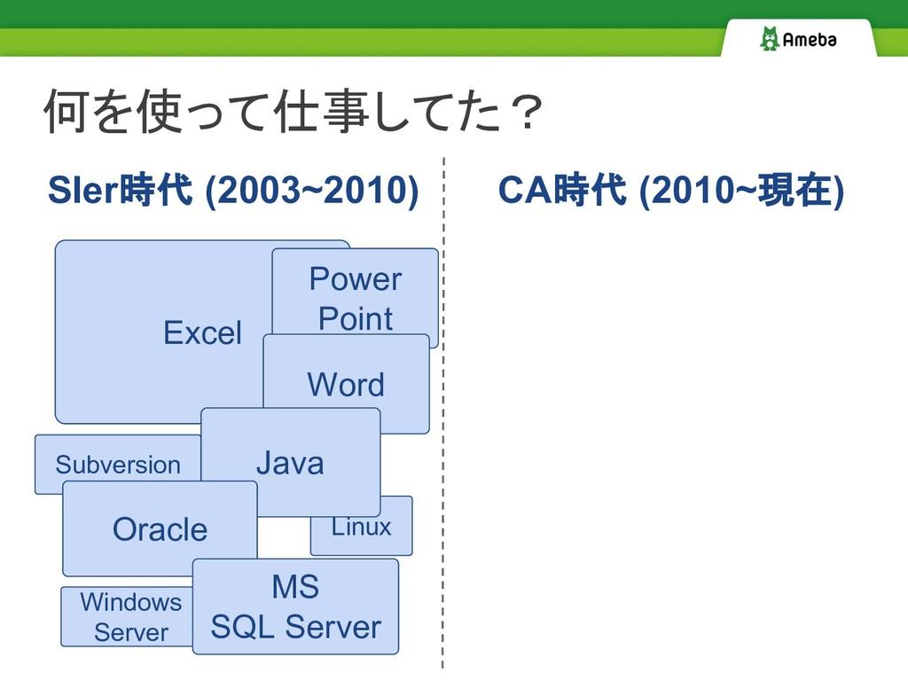 Subversion Linux 何を使って仕事してた? Excel SIer時代 (2003...