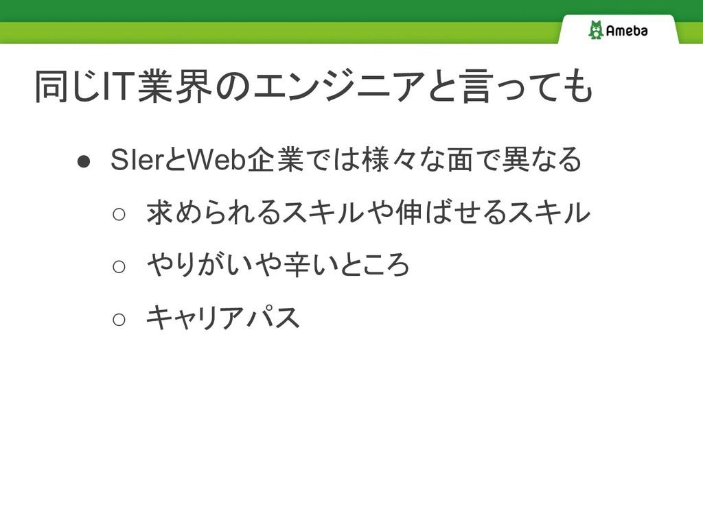 同じIT業界のエンジニアと言っても ● SIerとWeb企業では様々な面で異なる ○ 求められ...