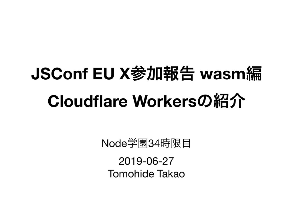 JSConf EU XՃใࠂ wasmฤ Cloudflare Workersͷհ Node...