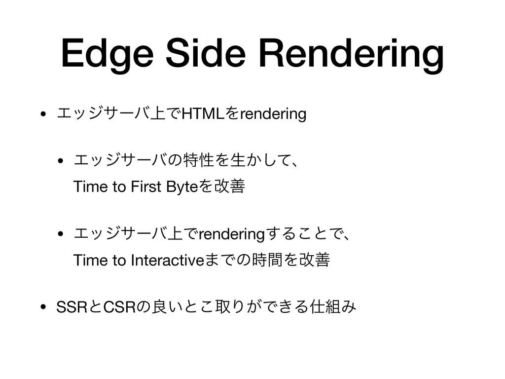 Edge Side Rendering • Τοδαʔό্ͰHTMLΛrendering  •...