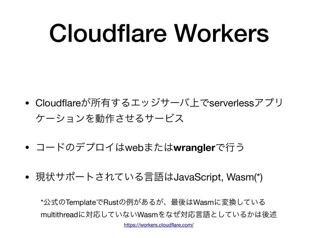 Cloudflare Workers • Cloudflare͕ॴ༗͢ΔΤοδαʔό্Ͱserve...