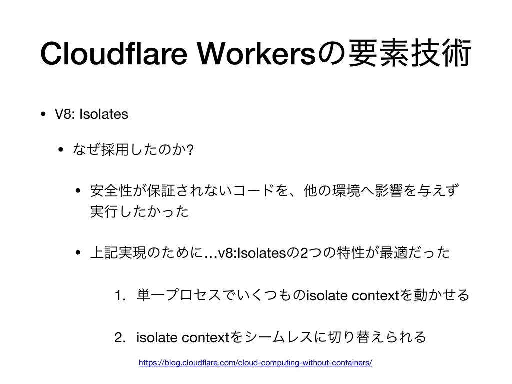 Cloudflare Workersͷཁૉٕज़ • V8: Isolates  • ͳͥ࠾༻ͨ͠...