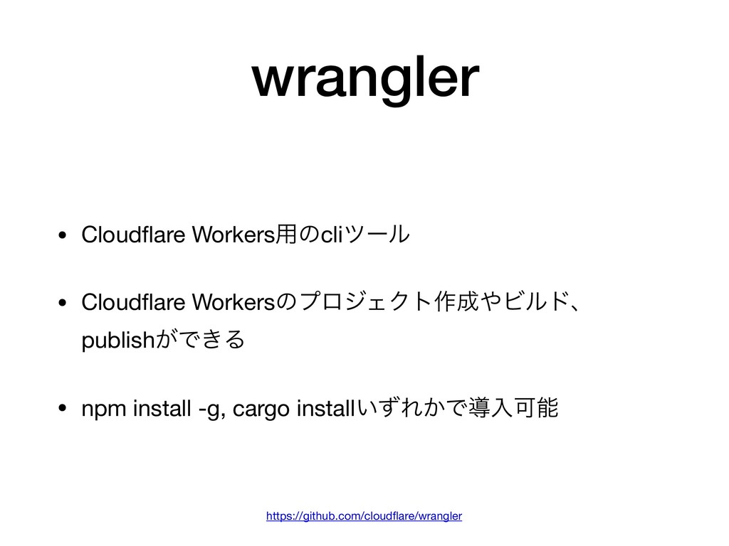 wrangler • Cloudflare Workers༻ͷcliπʔϧ  • Cloudfla...