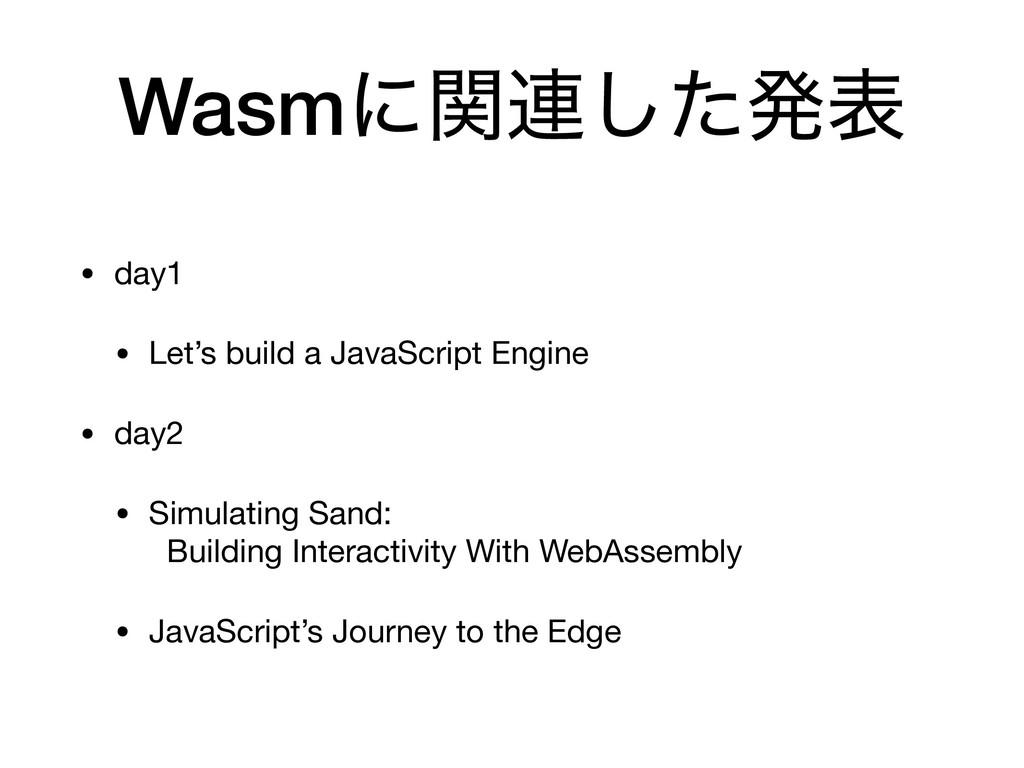 Wasmʹؔ࿈ͨ͠ൃද • day1  • Let's build a JavaScript ...
