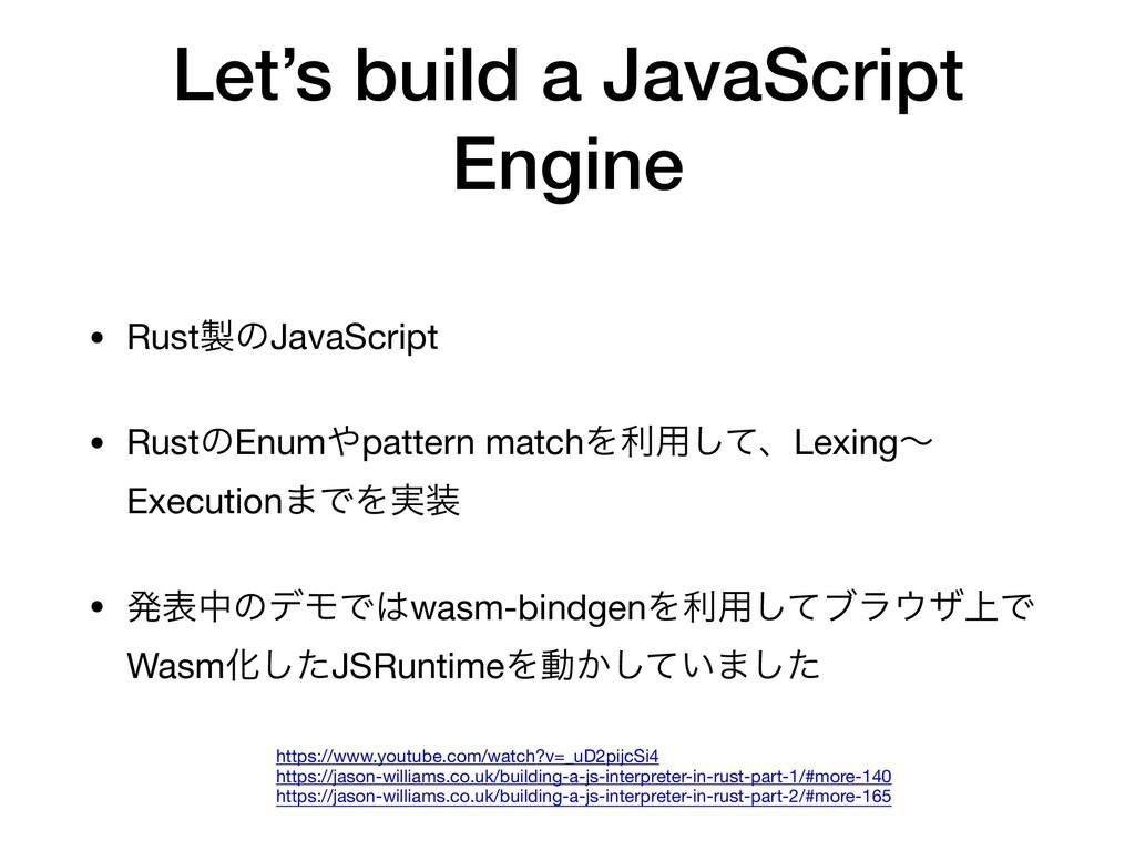 Let's build a JavaScript Engine • RustͷJavaScr...