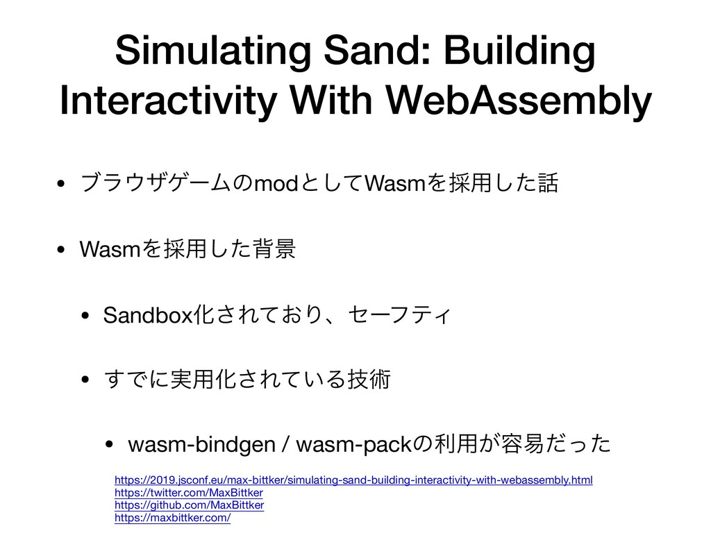 Simulating Sand: Building Interactivity With We...