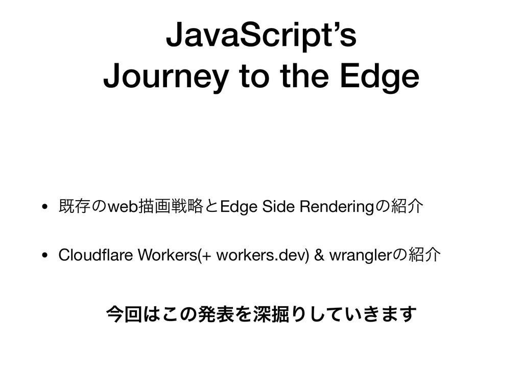 JavaScript's Journey to the Edge • طଘͷwebඳըઓུͱE...