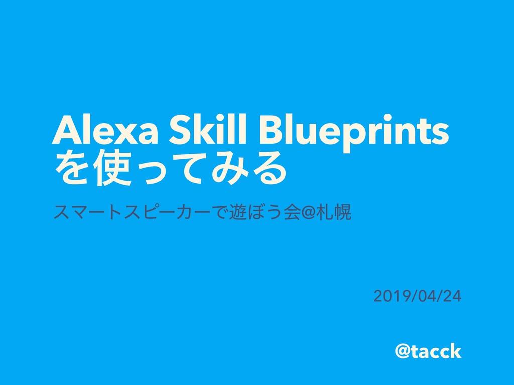 @tacck Alexa Skill Blueprints ΛͬͯΈΔ εϚʔτεϐʔΧʔͰ...